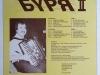 Burya-II_Aremkay-Records_RMK-8403__back