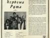 Ruta Records_RPR_1001_back