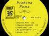 Ruta Records_RPR_1001_side_1
