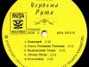 Ruta Records_RPR_1001_side_2
