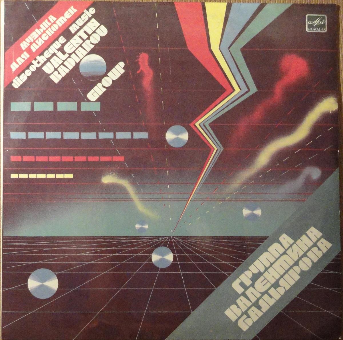 ГВБ-1985