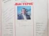 Masterok-1986-II