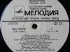 Назарій Яремчук - Незрівнянний світ краси - 1980 - 2