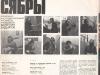 1978 (Всем на планете) [LP] - 002