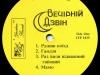 Yevshan-Records_YFP-1015_side_1