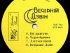 Yevshan-Records_YFP-1015_side_2