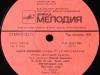 Марія Кирилюк - Співає Пісні Юрія Варума - 1988 - 1