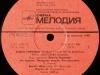 Марія Кирилюк - Співає Пісні Юрія Варума - 1988 - 2