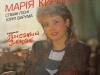 Марія Кирилюк - Співає Пісні Юрія Варума - 1988 - 3