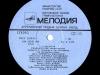 [covrik.com]ВИА Иверия - Свадьба соек. Запись 1984 года.