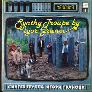 СГИГ-1985